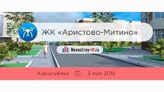 Аэротур ЖК «Аристово-Митино» (динамика строительства 03.05.2016)(, 2016-05-16T14:57:18.000Z)