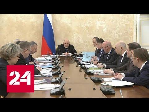 Видео: Мишустин призвал регионы работать с закупками российских товаров для нацпроектов - Россия 24
