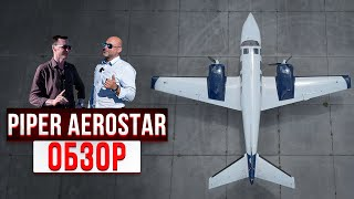 168. Самый быстрый двухмоторный поршневой самолет в мире Piper Aerostar