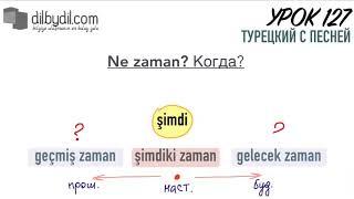 Повторяем тему Zaman (Время) - Ne zaman? Когда?   Курс Турецкий с песней Урок #127   DilByDil