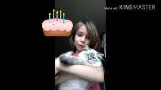 Видео-поздравление! С Днём рождения мою кошку!
