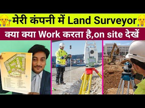 What is Land surveyor work | Surveyor | building land surveyor work | Road land surveyor work