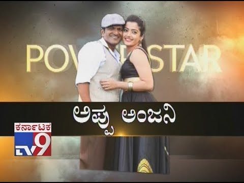 Punith Rajkumar Shares His Experience On Working With Anjaniputra Team