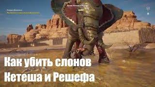 Assassin's Creed® Истоки. Как убить слона Кетеша и Решефа на максимальной сложности Кошмар