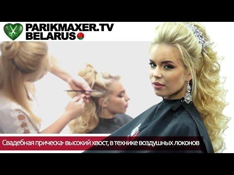 Прическа с Помощью Резинок| Необычное Плетение Волос| Видео Урок 2013 Пошаговая Инструкция