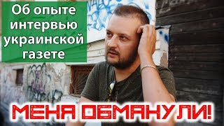 МЕНЯ ОБМАНУЛИ! О моем опыте интервью украинской газете