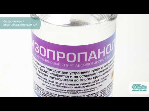 Изопропил (изопропиловый спирт), очиститель