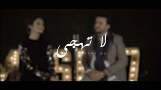 Ichraq Qamar ft Ramzi Abdel Aziz -La Thajja (Angham Cover) |  إشراق قمر و رمزي عبدالعزيز - لا تهجى