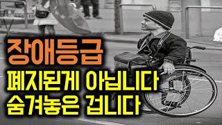 장애등급 폐지 때문에 힘들어진 사람들