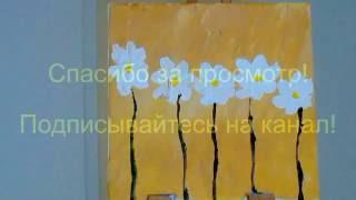 Техника Акрил Как рисовать акрилом .  Уроки живописи и рисования. White Blossoms Daysies