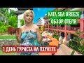 Один день на Пхукете. Обзор отеля Kata Sea Breeze 3*.