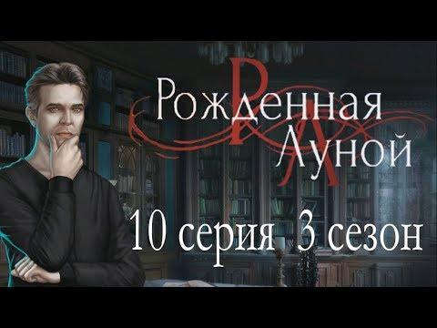 Рождённая луной 10 серия Завершение одиссеи (3 сезон) Клуб романтики Mary Games