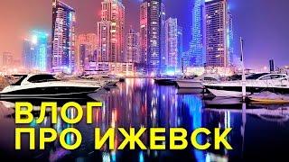 #19 - КАК ОТДОХНУТЬ В ИЖЕВСКЕ(Всем Привет! Сегодня я веду блог из Ижевска один, так как Ваня остался в Москве. В этом выпуске «Парни, ну..., 2016-08-05T14:11:30.000Z)