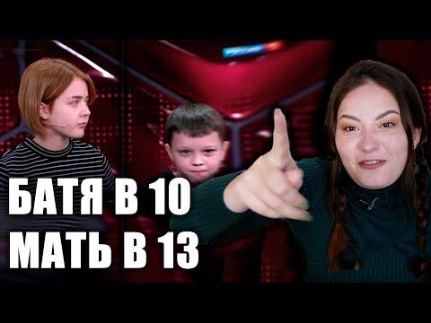 ОТЕЦ В 10 ЛЕТ - БЕРЕМЕННА В 13