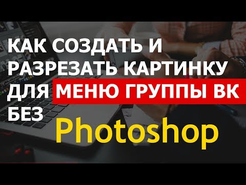 Как разрезать картинку для меню группы ВКонтакте