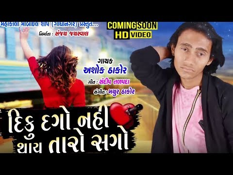 Ashok Thakor - New BEWAFA Song | Diku Dago Nahi Thay Taro Sago | Latest Gujarati Song