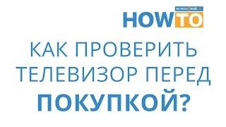 Как проверить телевизор перед покупкой(Другие полезные материалы вы найдете в специальном разделе «How to»: http://bit.ly/YGVn17 Пользователи техники частен..., 2014-09-30T13:51:55.000Z)
