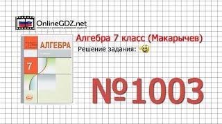 Задание № 1003 - Алгебра 7 класс (Макарычев)