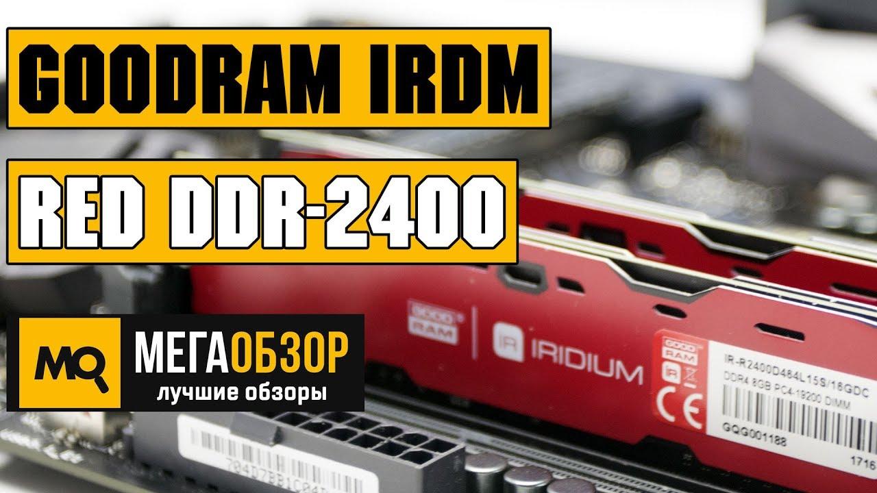 В интернет магазине позитроника имеются в продаже модули оперативной памяти (ddr 2, ddr 3, ddr 4 и др. ). Купить оперативную память недорого.