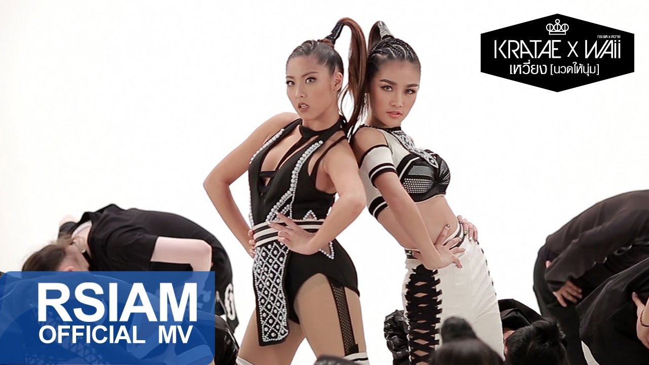 [Official MV] เหวี่ยง (นวดให้นุ่ม) : กระแต X หวาย   Kratae Rsiam x Waii Yes! Music