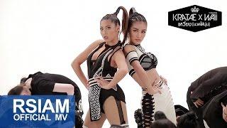 [Official MV] เหวี่ยง (นวดให้นุ่ม) : กระแต X หวาย | Kratae Rsiam x Waii Yes! Music