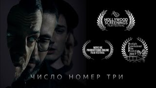 "Фильм ""Число номер три"" 