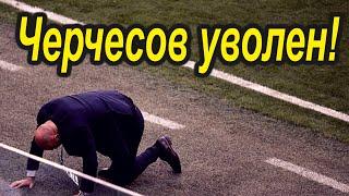 Срочно Черчесов уволен из сборной России