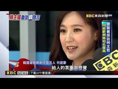前主播出任競辦發言人 何庭歡:韓國瑜「求才若渴」
