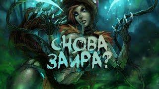 League of Legends - Снова Зайра?