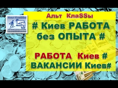 Работа риелтором Киев