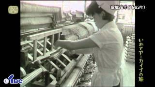 【いわてアーカイブの旅】第15回 養蚕・製糸工場