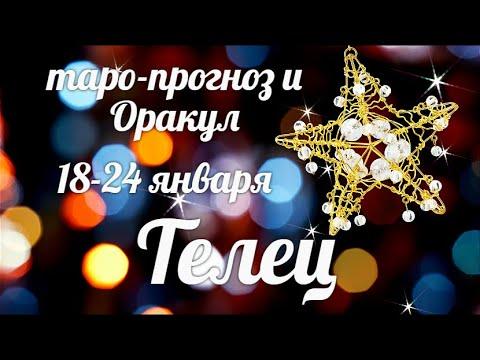 ♉ТЕЛЕЦ 🎄18-24 января 2021/Таро-прогноз/Таро-Гороскоп Телец/Taro_Horoscope Tauro/Winter 2021.