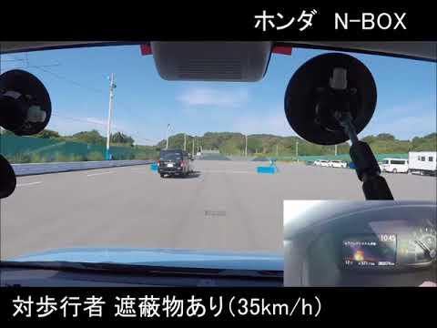 N-BOX:被害軽減ブレーキ試験 CPNO35km/h