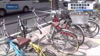 いたちごっこ? 駅前放置自転車 各区の対策は...