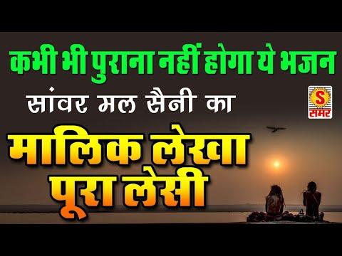 चेतावनी भजन / New Rajasthani Bhajan 2017 / सुपरहिट राजस्थानी भजन #Sanwarmal Saini#Rangeelo Rajasthan
