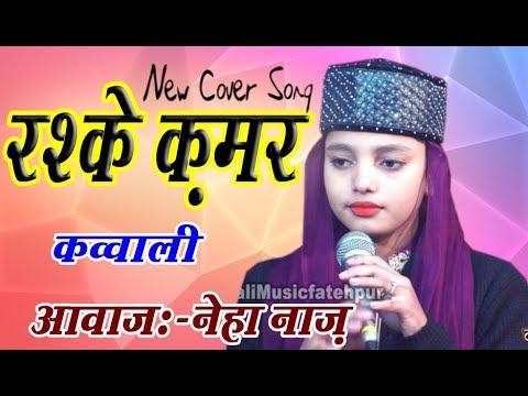 रश्के कमर क़व्वाली /Rashqe Kamar Qawwali Manqawat Song By- Neha Naz Qawwala