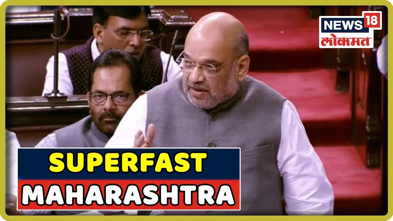 Top Headlines Superfast Maharashtra Marathi Batmya 6 Aug 2019 Youtube