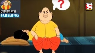 Fun Time | Gopal Bhar (Bangla) - গোপাল ভার -  43
