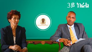 New Eritrean Interview 2021 - Measho Halefa (Gual Halefa)-03