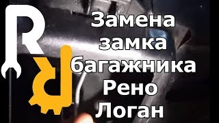 видео Замена замка зажигания Рено Логан своими руками