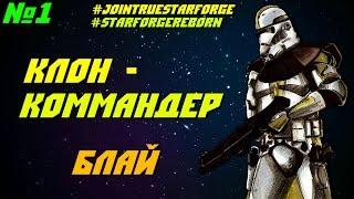 Звездные Войны истории   Коммандер Блай   Star Wars history
