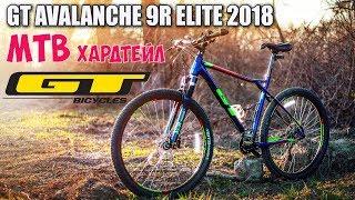 GT AVALANCHE 9R ELITE 2018 ♦ Короткий обзор MTB велосипеда.