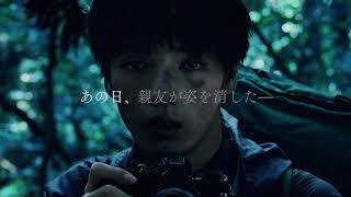 『青い、森』予告編
