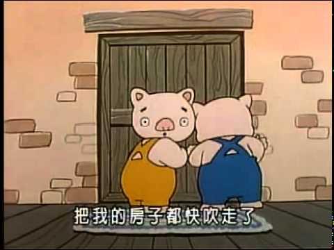 三隻小豬的故事 【 卡通影片 ─ 引人深思 】