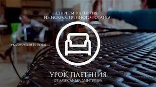 УРОК ПЛЕТЕНИЯ ИЗ РОТАНГА/ Плетение круглого стола