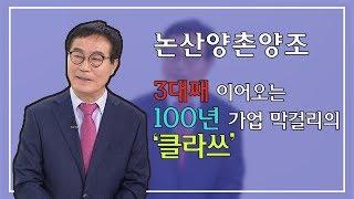 100년 빚은 막걸리 / 혁신성장코리아 / 한국경제TV