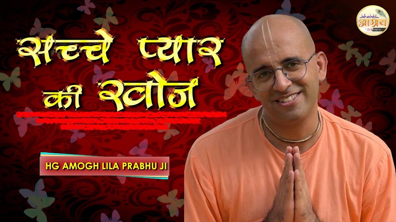 Download Kya hota hai sachcha pyar ? | Sachche Pyar ki Khoj | HG Amogh Lila Prabhu ji