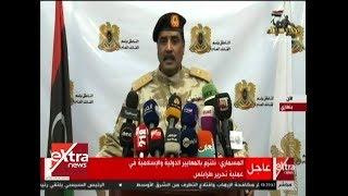 غرفة الأخبار | مؤتمر صحفي للواء أحمد المسماري الناطق بأسم قائد الجيش الوطني الليبي
