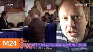 Смотреть видео Зеленский лидирует во втором туре президентских выборов на Украине - Москва 24 онлайн