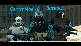 Garrys Mod 10 Часть 2 (МИССИЯ 1)